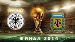 Чемпионат мира по футболу-2014. Финал