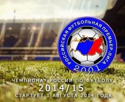 НТВ не хочет показывать трансляции чемпионата России