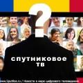 В Молдавии нет перспектив для развития спутникового телевидения