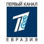 Первый канал - Евразия