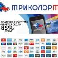 """Популярность платежных систем среди абонентов """"Триколор ТВ"""" увеличилась в 26 раз"""