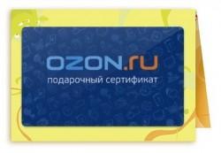 Подарочные карты ozon.ru