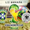 Чемпионат мира по футболу-2014. Полуфинал. Расписание трансляций