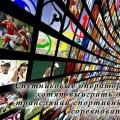 Спутниковые операторы хотят выиграть от трансляций спортивных соревнований