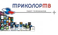 """Изменения в пакетировании """"Триколор ТВ"""" и """"Триколор ТВ-Сибирь"""""""
