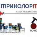 """Точка ТВ"" вошла в состав предложения ""Триколор ТВ"""