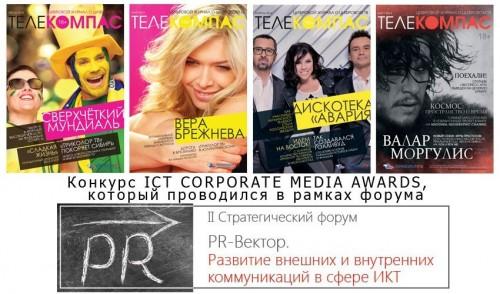 """Электронный журнал """"Телекомпас"""" победил в конкурсе «ICT CORPORATE MEDIA AWARDS» в одной из номинаций"""