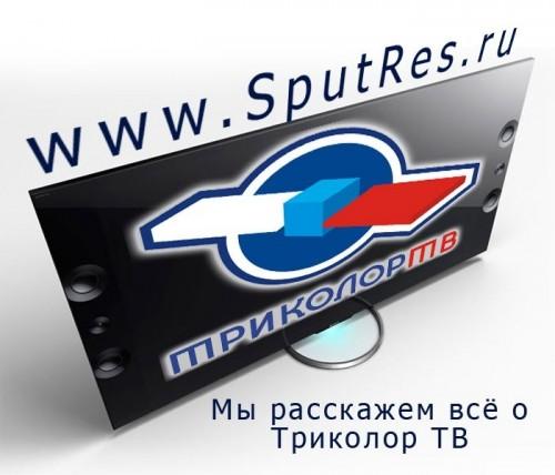SputRes.ru - вся информация о «Триколор ТВ»