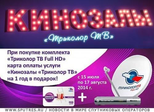 """Кинозалы """"Триколор ТВ"""" в подарок"""