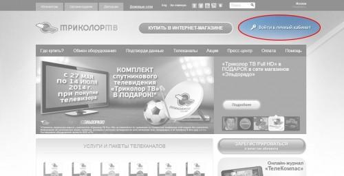 """Заходим на сайт Триколор ТВ www.tricolor.tv. В правом углу, сверху, вы увидите кнопку """"войти в личный кабинет"""""""