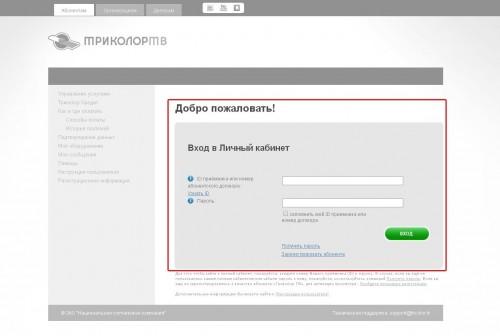 на сайте Триколор ТВ вводим в открывшиеся поля ID ресивера, номер абонентского договора и свой пароль
