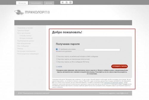 Триколор ТВ - Вам предложат выслать пароль на приставку, в виде смс-сообщения, или на электронную почту.