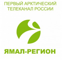 """""""Ямал-регион"""" является первым арктическим телеканалом в Российской Федерации"""