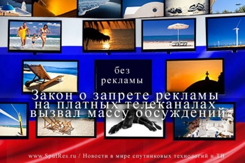Закон о запрете рекламы на платных телеканалах вызвал массу обсуждений