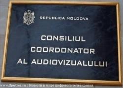 Координационный совет по телевидению и радио (КСТР) Республики Молдова