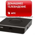 Подробности о начале вещания оператора спутниковой связи «МТС-ТВ»