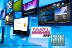 Телеканалы «Спас» и «Дождь» ещё поборются за место во втором мультиплексе