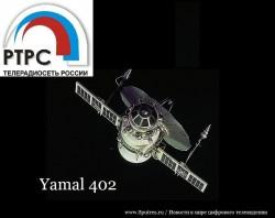 РТРС задействовала спутник «Ямал-402» после аварии на ABS-2