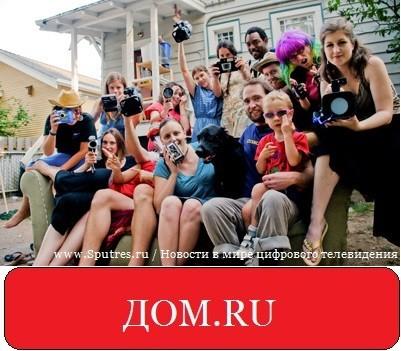 Дом.ru TV. Центр домашних развлечений
