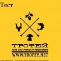 Первый украинский спутниковый телеканал об охоте и рыбалке «Трофей» ведет тестовое вещание