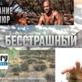 На Discovery Channel выйдут новые серии популярной передачи «Выживание без купюр»