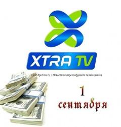 С 1 сентября изменится стоимость услуг Xtra TV
