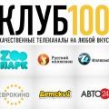 Изменены параметры приема всех каналов медиабренда «КЛУБ100»