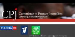 «Комитет защиты журналистов» призывает украинские власти снять блокировку российских каналов