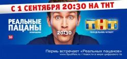 Пермь встречает «Реальных пацанов»