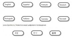 Многоязычное меню