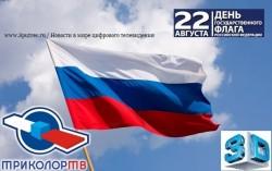 Сюрприз для жителей столицы в честь Дня Государственного флага России подготовит «Триколор ТВ»