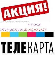 Суперакция от «Телекарты»: спутниковое телевидение 3 года БЕСПЛАТНО!