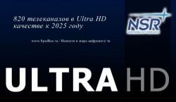 820 телеканалов в Ultra HD качестве к 2025 году