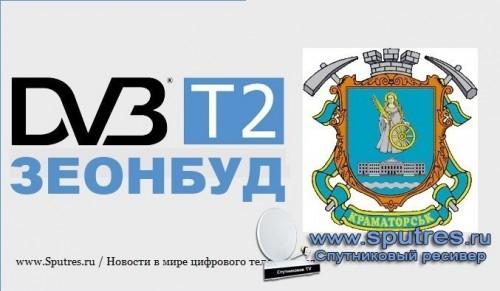 «Зеонбуд» восстанавливает национальную телевизионную сеть в Славянске и Краматорске