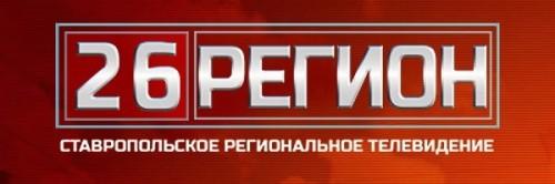 "Телеканал ""26 регион"""