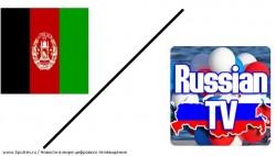 Афганистан обгоняет Россию в распространении цифрового ТВ
