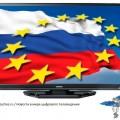 Чем могут обернуться санкции ЕС для РФ