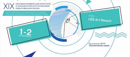 1-2 октября пройдет конференция SatComRus 2014