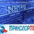 """Последние новости """"Триколор ТВ"""""""