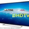 Перспективы UHDTV-формата