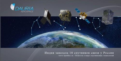 Индия заказала 10 спутников связи у России - Dauria Aerospace