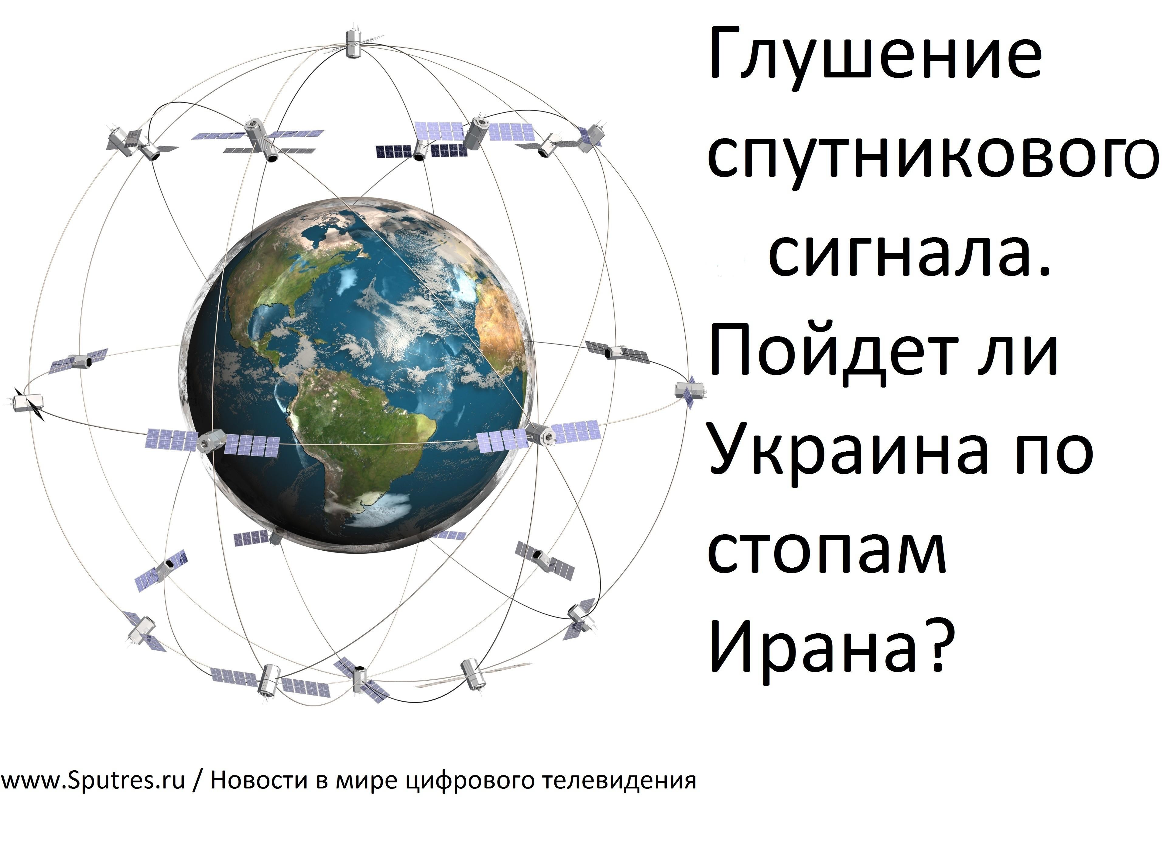 Глушение спутникового сигнала.Пойдет ли Украина по стопам Ирана?