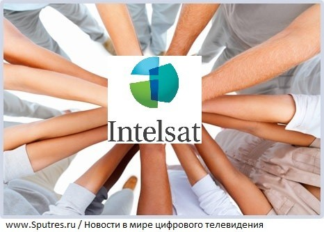 """""""Intelsat"""" просит помощи у других операторов"""