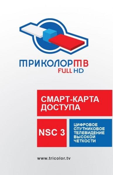Новые карты условного доступа «NSC 3» «NSC 4» Триколор Full HD