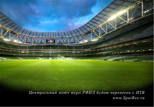 Центральный матч тура РФПЛ будет перенесен с НТВ