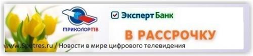 """Новые акции от """"Триколор ТВ"""""""