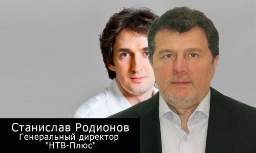 """Станислав Родионов, Генеральный директор """"НТВ-Плюс"""""""