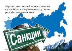 Перспективы санкций на использование европейских и американских спутников российскими вещателями