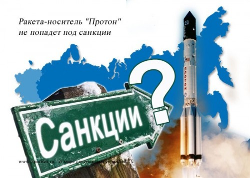 """Ракета-носитель """"Протон"""" не попадет под санкции"""