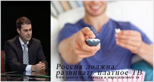 Россия должна развивать платное ТВ